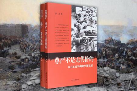 """著名旅日历史学者萨苏经典之作""""从日本史料揭秘中国抗战""""2册,《尊严不是无代价的》《退后一步是家园》,挖掘那些尘封在日本资料馆、旧书肆,以及私人手里的老兵回忆、战时报道、未刊稿件等资料,重现或填补了不少中国军民抗敌卫国的珍贵历史事迹。文笔诙谐灵动,感情真挚,考证严谨,书中还有大量日方拍摄的抗战时期的历史照片,图文互动,更具历史价值。定价69元,现团购价24元,全国包快递!"""