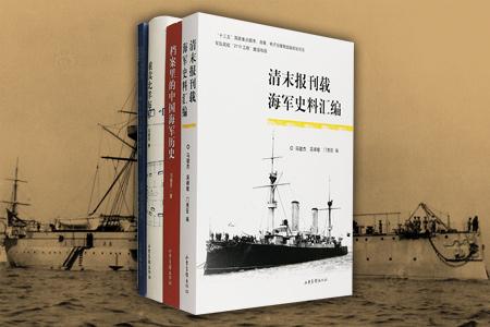 团购:近现代海军战史4部
