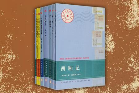 团购:语文新课标必读丛书11册