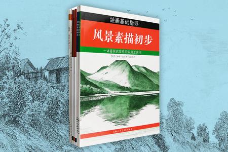 团购:绘画技法7册