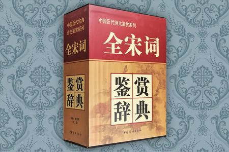 (精)全宋词鉴赏辞典(全三册)