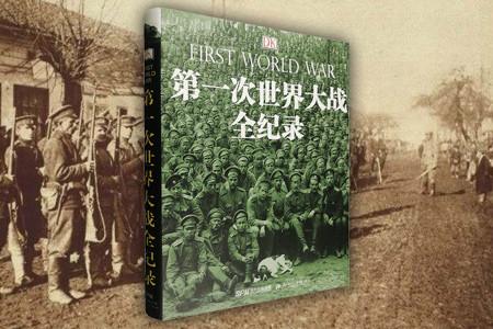 第一次世界大战全纪录