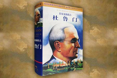 """美国传记名家大卫・麦可洛夫经典作品、普利策奖巨著《杜鲁门:在历史的拐点》,16开精装,厚达1215页,以历史学的严谨和文学的细腻流畅,展现了平凡而伟大、充满戏剧性情节的美国故事,对杜鲁门丰富的一生作了详尽的描述,并与罗斯福、丘吉尔、斯大林等一批世界历史上著名领袖人物一起跃然纸上,更记录了许多鲜为人知的事迹,有""""此传为当世一流,不负其人""""之评。本书也为读者打开了了解二战后、冷战初期的美国与世界历史之"""