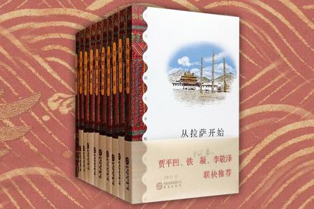 团购:丝绸之路名家精选文库