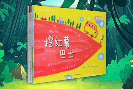 """""""�木�L本・郁金香""""系列6�裕�16�_�~版�全彩,�m�x年�g3-6�q,由日本著名�L本��家西村敏雄、藤本友�┑壤L制,�和�文�W家彭懿、著名日�Z翻�g家周��梅�A情翻�g,收入《挖�t薯巴士》《冒�U泥巴球》《�S色的小象》等6���嘏�向上的故事,包含智慧、�任、奉�I、交往、分享、勇�狻�鄣戎黝},�r活有趣的��面,���的�Z言,�嘏�的色彩,能大大激�l�和�的��x�d趣,就�B不�R字幼�阂部梢灾煌ㄟ^看�D�x懂主要情�,家�L悉心引�Э梢�"""