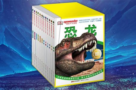 """风靡世界的少儿科普图书""""DK视觉大发现""""系列全12册,16开精装,铜版纸全彩图文,上百幅生动精美的高清大图、专业而有趣的科普知识,带领孩子睁大双眼,探索人体的生理奥秘;走近鲸鱼与海豚、鲨鱼、爬行动物、猫科动物和恐龙;领略热带雨林、火山、岩石与矿物的自然之美;了解汽车和飞机的科技发展;追寻古罗马的风土人情。定价396元,现团购价136元,全国包快递!"""