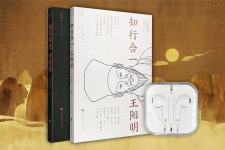 团购:知行合一王阳明+勤笃精进曾国藩(赠耳机)