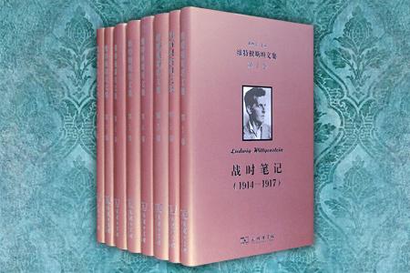 团购:(精)维特根斯坦文集8卷