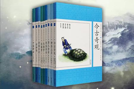 团购:中国古典小说少年版8部9册