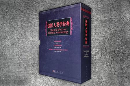 法医人类学经典-(一套共三册)