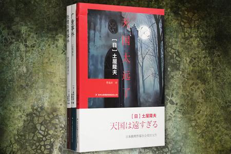 团购:日系推理小说3册