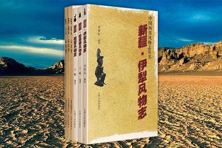 团购:新疆风情文化6册