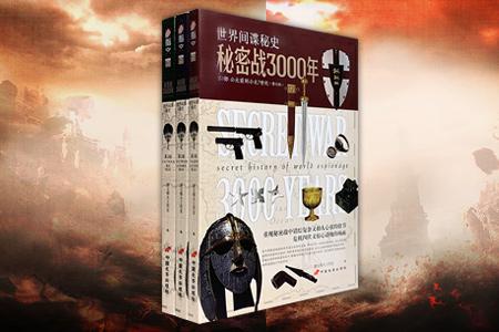 """世界间谍秘史《秘密战3000年》全三部,页面精美,全彩图文,从史学研究的角度演绎世界谍战风云中的经典事件或推论,收录古今中外三千年以来的重量级秘密战,周幽王烽火戏诸侯背后的暗战、亚历山大大帝""""弑父阴谋说""""、圣殿骑士团的""""黑色星期五""""、诡秘难测的日本忍者集团、骷髅会的权力交迭与影子政府……即便隔着纸页,也能听见躲在暗影中的心跳声!定价409.4元,现团购价59元,全国包快递!"""