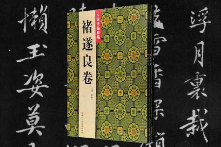 团购:中国法帖粹编3册