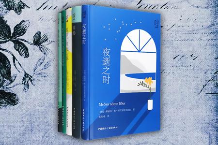 团购:(精)北欧文学译丛5册