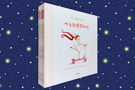 团购:(精)不一样的小公主5册