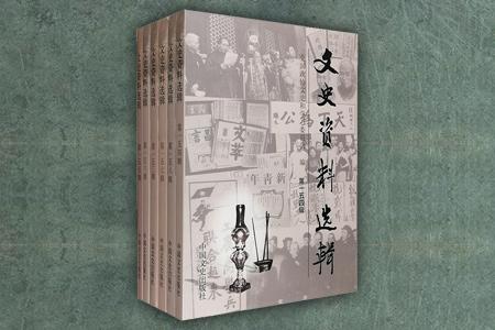 团购:文史资料选辑6册