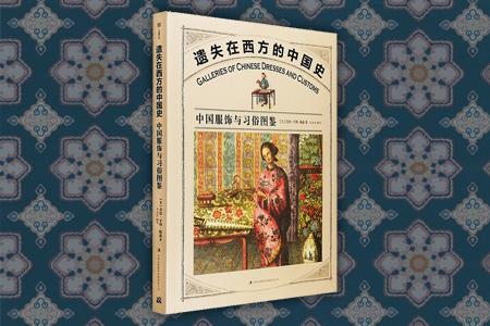 遗失在金沙国际娱乐网址的中国史