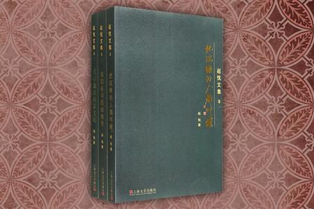 赵忱文集(全三册)