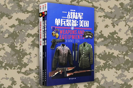 团购:指文-二战陆军单兵装备3册