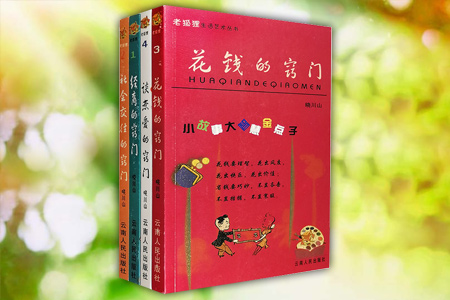 """香港贝尔出版有限公司精心策划的实用性图书""""老狐狸生活艺术丛书""""全4册:《经商的窍门》解说时下商品经济中的奇思妙招;《社会交往的窍门》通过说话、做事艺术来解读交际,帮你搞定邻里关系、同事关系、商业关系、朋友关系;《花钱的窍门》教你花出风度,花出快乐,花出价值,还教你许多省钱的办法;《谈恋爱的窍门》阐释爱情的真谛,帮你追求心仪的另一半。本套书通过一个个生活中的动人故事,讲述了许多实用的生活智慧,图文并"""