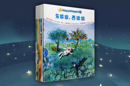 团购:新概念幼儿数学故事绘本8册