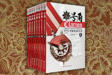 团购:指文-号角:世界经典制服徽章艺术9册
