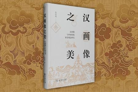 汉画像之美-汉画像与中国传统审美观念研究
