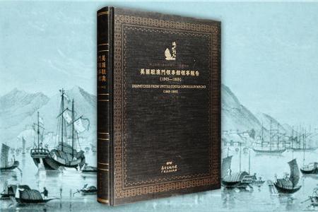 1849-1869-美国驻澳门领事报告-海上丝绸之路史料丛刊.中外关系卷