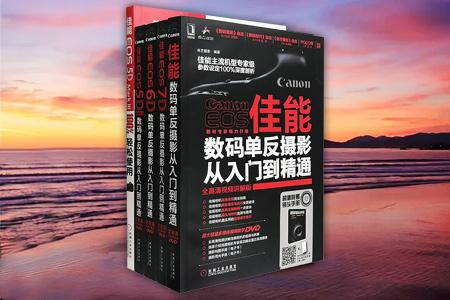 团购:佳能数码单反使用教程5册