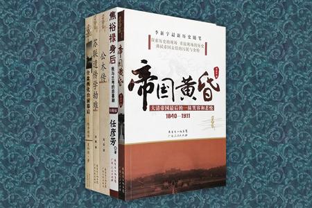 团购:新史学丛书5册