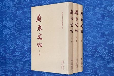 广东文物-上中下册