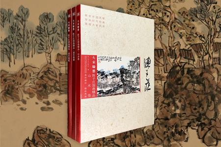 团购:大家翰墨·陈子庄国画精品3册