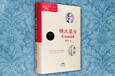 孙文革命圣经和易经:the bible and the book of changes