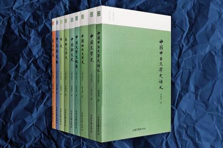 团购:名家小史·文学史类9册