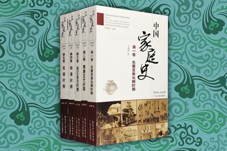 《中国家庭史》全5册,知名学者张国刚主编,篇幅浩大,总达200多万字,对上起原始社会,下迄民国时期,中国家庭起源、发展和演变的历程进行了全面而系统的考察,还对不同时期的家庭制度、形态、结构、婚姻、生育、丧葬、生计安排……进行了古今贯通的论述,描绘了一幅迄今�馕�丰满和完整的中国家庭历史画卷。书中还配插了500多幅相关历史图片,有助于读者对中国家庭嬗变和作者相关陈述的理解。定价298元,现团购价79元