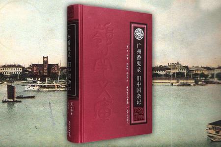 岭南文库《广州番鬼录 旧中国杂记》16开精装,两书均初版于1880年代,由美国人亨特撰写,《广州番鬼录》主要描述在1844年中美《望厦条约》签订以前,外商在广州口岸活动的情形;《旧中国杂记》着重描述中国方面的情形。作者是当时广州仅有的几个懂中文的外国侨民之一,所记皆耳闻目睹或亲身经历之事,内容涉及早期中西贸易和中西关系的各个方面,因而具有较高的史料价值。定价80元,现团购价26元,全国包快递!