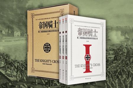 帝国骑士:第三帝国最高战功勋章获得者全传