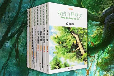 团购:我的山野朋友8册