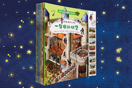"""英国引进""""新概念幼儿情景认知绘本""""系列9册,铜版纸全彩图文,能让孩子静下心来观察和分析事物的图画书!每一页都是精美有趣的大幅插画,结合了图画书与迷宫寻找书的特点,让小读者在城市、车站、机场、动物园、足球场、城堡、海盗船、恐龙世界等多种故事场景中,进行细节观察,情节丰富,内页设计别具一格,是一套专为2~6岁儿童精心设计的启蒙益智游戏书。定价90元,现团购价33元,全国包快递!"""