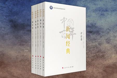《中国百年新闻经典》全五册,系统汇编了1900-2011年中国近现代具有代表性的优秀新闻作品,分为消息、通讯、评论、漫画、摄影五大类,其作者更是囊括了黄远生、邹韬奋、鲁迅、宋教仁、邵飘萍、邓拓、华君武、沙飞、白岩松、敬一丹等人。这些作品或是有鲜明的时代特征,或是有重大的新闻价值,或是有深远的社会影响,或是有准确生动的文本特色,具有较高的阅读价值、史料价值和参考学习价值。定价280元,现团购价55元
