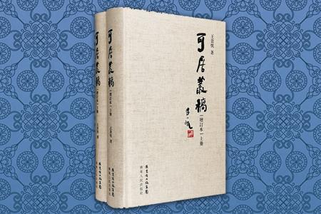 增订本《可居丛稿》精装全2册,繁体横排,为著名古文献版本学家、古钱币学家、金石学家、历史学家及书法家王贵忱先生的文章集成。全稿共分五大部分,一为《古籍整理研究》,二为《钱币研究》,三为《金石小品题跋》,四为《书画评论题记》,五为《其他》,将先生数十年来所撰写之文章及一些题跋等囊括其中,先生的主要学术建树,于此可见一斑,值得相关领域的研究者阅读参考。定价180元,现团购价48元包邮!