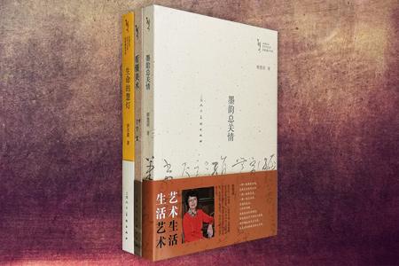 团购:艺术与生活名家通识书系3册