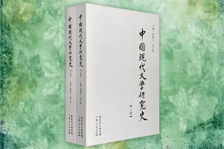 中国现代文学研究史