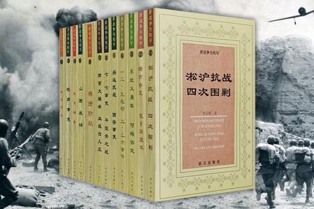 市面稀见老书!《新战争与和平》全12册,这部描写抗日战争的长篇历史小说共480万字,由李先念、邓力群、张爱萍作序,曾获第五届国家图书奖。作为抗战全过程的亲历者,作者李尔重倾10年心血写就这部皇皇巨制,作品以全景的视角,反映了中华民族反抗日本帝国主义侵略的艰苦卓绝的斗争。作者丰富的经历、冷峻的眼光和深刻的思想操控下,艺术地组合成一幅波澜壮丽的历史画卷。定价170元,现团购价仅66元包邮!