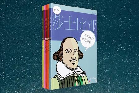 团购:彩图世界名人成长记录6册