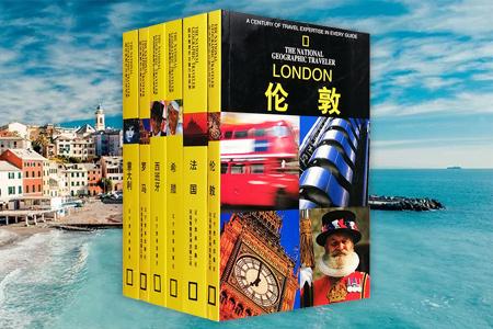 美国国家地理学会旅行家·欧洲系列6册,铜版纸全彩,1400余幅清晰的照片、插图和160余幅准确的城市、徒步、驾车游览地图,实用的旅游资讯以及旅游小贴士,带你畅游浪漫法国、激情西班牙、梦幻希腊、老牌绅士伦敦、迷情意大利和罗马,从各个国家和城市的历史、文化和生活讲起,然后分区域介绍各城市热门景点、少为人知的特色之地及其背景知识,带你全方位体验当地的遗址、地标、艺术、美食、传说、风土人情,现在就随这套书