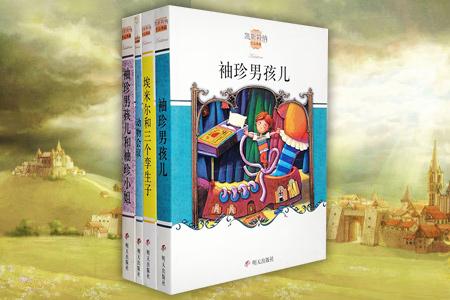 团购:凯斯特纳作品典藏4册