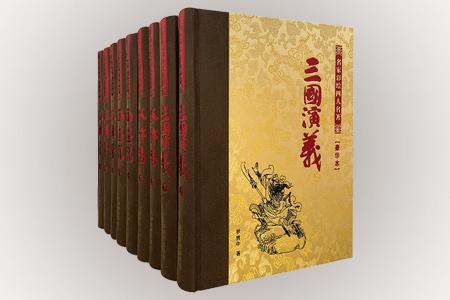 《名家彩绘・四大名著》全9册