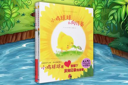 (精)小鸡球球生命友情系列图画书(新版)(全两册)